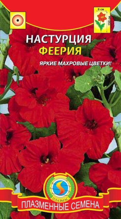 Семена Плазмас Настурция. Феерия4650001408839