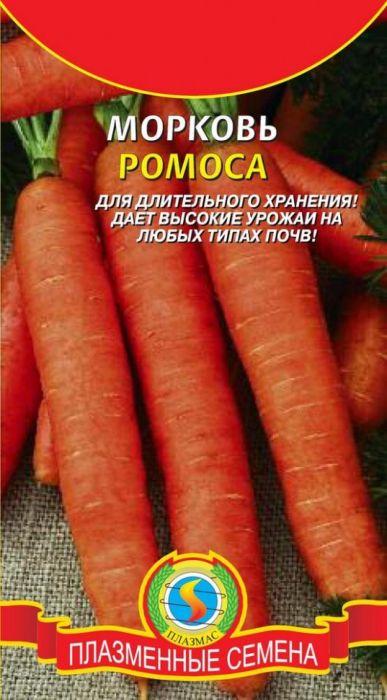 Семена Плазмас Морковь. Ромоса4650001409843Высокоурожайный среднеспелый сорт моркови голландской селекции (отполных всходов до уборки урожая 120-127 дней). Корнеплод крупный гладкийверетеновидной формы со слегка заостренным кончиком, длиной 18-23 см,массой 120-250 г, легко выдергивается при уборке. Цвет корнеплода исердцевины ярко-оранжевый. Вкусовые качества - отличные. Характеризуетсяустойчивостью к растрескиванию и не ломается. Урожайность 3,9-6,2 кг/кв.м.Отлично подходит для длительного хранения (7-8 месяцев), переработки ипотребления в свежем виде. ДОСТОИНСТВА СОРТА: дает высокие урожаи на любых типах почв, высокиетоварные свойства, пригодность для длительного хранения. Семена обработаны Фунгицид тирам! Перед посевом не замачивать! ПОСЕВ: проводят на гребни или гряды в конце апреля-начале мая.Предпочитает песчаные и легкие суглинистые, слабокислые, хорошоаэрированные почвы. Лучшие предшественники: томаты, огурцы, картофель, лук,бобовые. Не переносит свежих органических удобрений и застоя воды. С весныпод перекопку вносят 10-15 г мочевины, 30-40 г суперфосфата и 15-20 гхлористого калия на 1 мл. Схема посева в 3-4 строчки, например 20 х 20 х 20 х 60см. Глубина заделки семян - 1,5-2 см. Подзимние посевы проводят в концеоктября - начале ноября, когда температура опустится до 5°C, после чегоповерхность мульчируют слоем торфа в 2-3 см. Всходы хорошо переносятзаморозки до -3°С. До появления всходов разрушают почвенную корку.УХОД: прополка, нечастые поливы, рыхление междурядий. При первомпрореживании всходов между растениями оставляют расстояние 1-2 см. Второепрореживание проводят, когда у растения образуется 4-5 листьев, оставляямежду растениями – 4-6 см. Через 20-25 дней после появления всходов вносятазотные удобрения, а спустя 15-20 дней - осфорно-калийные. Избыток азота иводы задерживает рост корнеплодов, для нормального развития требуетсямного калия. Уборку проводят в июле - выборочно, основная – в августе исентябре. Урожай хранят в темном и сухом помещении при те
