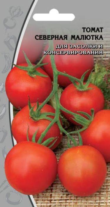 Семена Сад с удовольствием Томат. Северная малютка4650060720699Раннеспелый (80-95 дней) сорт универсального использования для выращивания в открытом грунте. Растение детерминантное, высотой 55 см, не требует пасынкования. Плод округлый, гладкий, красный, массой 45-60 г. Ценность сорта: холодостойкость, дружное и обильное плодоношение, отличные вкусовые качества,устойчивость к болезням. Посев на рассаду в марте в увлажненный грунт на глубину 1-1,5 см. Сеянцы пикируют в фазе первых настоящих листьев. Посадка в открытый грунт в возрасте 50 дней. В отапливаемые теплицы рассаду высаживают в апреле, во временные пленочные укрытия - в мае по схеме 70 x 40 см. Полив редкий, но обильный под корень. Подкормки проводят 4-5 раз за сезон. Хорошо отзываются на окучивание и рыхление. Желательно провести обработку-профилактику от фитофтороза (3 раза с интервалом 10 дней). При необходимости используют средства защиты растений от болезней и вредителей.Уважаемые клиенты! Обращаем ваше внимание на то, что упаковка может иметь несколько видов дизайна.Поставка осуществляется в зависимости от наличия на складе.