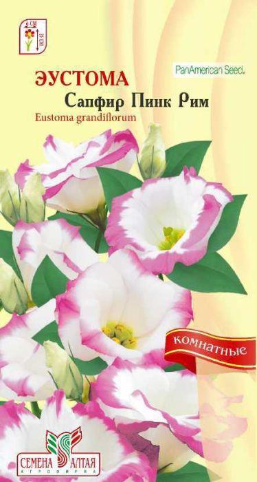 Семена Алтая Эустома. Сапфир пинк рим4680206015020Эустома, лизиантус, ирландская роза - вот неполный перечень названий этого прекрасного однолетника, который в домашних условиях выращивается как многолетник. Полураспустившиеся цветки похожи на бутоны роз.Карликовый кустик усыпан множеством крупных, до 6 см в диаметре, нежно-розовых цветков в обрамлении сизых листьев. Займет достойное место среди ваших комнатных растений, также ее широко используют для оформления клумб, бордюров и для получения первоклассной срезки.Предпочитает солнечные места, требуются еженедельные подкормки удобрениями, обильный полив и частое опрыскивание. Посев на рассаду с января по март в ящики с легким песчаным грунтом. Семена не присыпают землей, а слегка вдавливают в грунт. Дневная температура не превышает 25°С, ночная 20°С. Пикируют через месяц-полтора, после пикировки ростки необходимо притенять. В фазе 4-5 настоящих листочков пересаживают в постоянные горшки. Высадка рассады в открытый грунт под укрытие в конце мая – начале июня. Через 2-3 недели укрытие снимают.Уважаемые клиенты! Обращаем ваше внимание на то, что упаковка может иметь несколько видов дизайна. Поставка осуществляется в зависимости от наличия на складе.