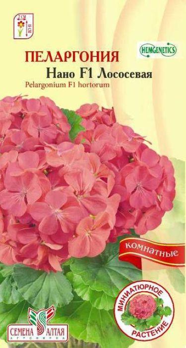 Семена Алтая Пеларгония. Нано F1. Лососевая4680206020628Уникальная карликовая пеларгония. Очаровательное низкорослое растение, в период цветения формирующее множество цветоносов, покрытых лососево-розовыми цветками, собранными в шаровидные соцветия диаметром до 7 см. Розетки листьев очень плотные, темно-зеленые. Растение не вытягивается, не требует применения регуляторов роста. Посадки образуют сплошной цветущий ковер. Широко используется в озеленении лоджий, веранд, балконов, для создания композиций в саду, а также в качестве почвопокровного растения.Уход за пеларгониями не требует значительных усилий. Рекомендуется выращивать в хорошо освещенных местах, избегая попадания прямых солнечных лучей. В теплое время года необходим обильный частый полив, в холодное – поливают умеренно. Подкармливают растения калийными удобрениями. Посев семян проводят с февраля по март. Всходы появляются через 2-3 недели после посева. При появлении 2-3 настоящих листьев растения пикируют. Для увеличения количества побегов и лучшего цветения побеги прищипывают в фазе 4-5 пар листьев.Уважаемые клиенты! Обращаем ваше внимание на то, что упаковка может иметь несколько видов дизайна. Поставка осуществляется в зависимости от наличия на складе.