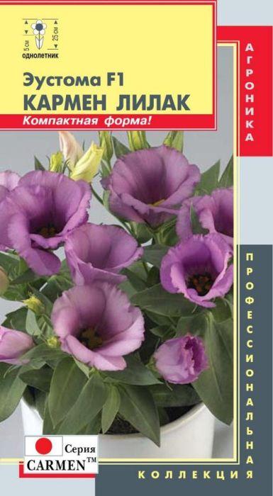 Семена Плазмас Эустома F1. Кармен. Лилак4680224000145Несомненно - это самое модное растение в любом доме. Цветок, который ужепокорил сердца самых искушенных цветоводов и флористов всего мира. СерияCarmen выведена специально для выращивания в горшечной культуре иотличается продолжительным периодом цветения. В период цветения, всерастение покрыто большим количеством средних по размеру соцветий лиловогоцвета, 4-6 см в диаметре. Растение формирует отличную корневую систему,которая помогает ему противостоять различным почвенным бактериям,мешающим нормальному развитию растения. Высота растения 20-25 см.Предпочитает полутень, не переносит сквозняков.ПОСЕВ: проводят в декабре-мае в зависимости от того - когда вы хотитеполучить цветущее растение. Субстрат для посева должен быть стерильным, сневысоким содержанием удобрений. Перед посевом, субстрат хорошопроливают. ВНИМАНИЕ! Не допускайте пересыхания субстрата пока нерастворилось драже - это приведет к цементированию семени. Сеютповерхностно: семена не присыпают землей, а лишь слегка придавливают кгрунту. Ящик с посевами накрывают стеклом. Необходимо обеспечитьдополнительное освещение - примерно 40 Вт/м.кв. При температуре 16-19°Свсходы появятся через 20-25 дней. Высадку в горшок, окончательную емкостьдля выращивания, проводят в фазе 4-х настоящих листьев через 12-13 недель отпосева. В 9-12 см горшок высаживают по 4 сеянца. В дальнейшем температуружелательно поддерживать на уровне 22-24°С - днем, и 18-20°С - ночью.Плотность расстановки горшков 30-40 горшков/м2, в зависимости от размерагоршка. Эустома предпочитает субстрат с высоким содержанием гумуса,возможно в смеси с перлитом. Лучшее значение рН-6-6,5.УХОД: почва должна быть постоянно увлажненной, ни в коем случае нельзядопускать пересыхания почвы, но при этом поливать следует осторожно,избегая образования постоянной сырости. Подкормки проводят комплекснымудобрением в пропорции N:K - 1:2, как правило кальциевой селитрой сдобавками микроэлементов.ЦВЕТЕНИЕ: период от посева до