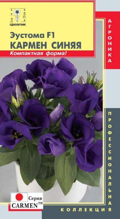 Семена Плазмас Эустома синия. Кармен F14680224000169 Уважаемые клиенты! Обращаем ваше внимание на то, что упаковка может иметь несколько видов дизайна. Поставка осуществляется в зависимости от наличия на складе.