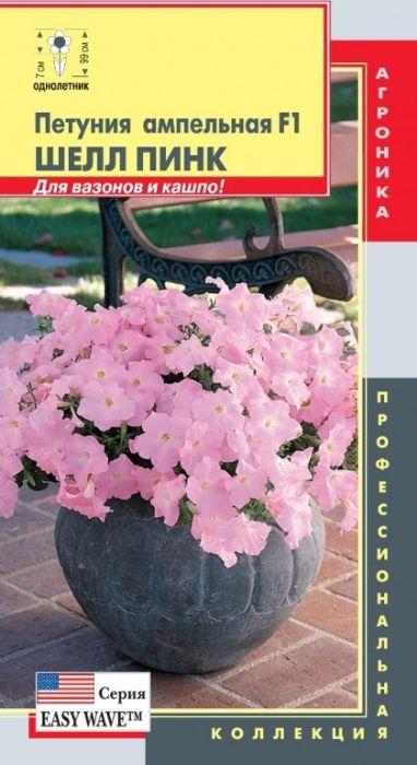 Семена Плазмас Петунья. Шелл Пинк F1 серия Easy Wave4680224001449