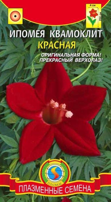 Семена Плазмас Ипомея красная. Квамоклит4680224001784