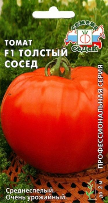 Семена Седек Томат. Толстый Сосед F1 семена седек томат талалихин 186