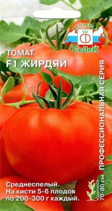 Семена Седек Томат F1. Жирдяй4690368008082Среднеспелый (107-115 дней) гибрид для открытого и защищенного грунта.Растение детерминантное, среднерослое, высотой 70-80 см. Плоды округлые илиплоскоокруглые, незрелые – светло-зеленые, зрелые – красные, плотные,мясистые, массой 200-300 г. Урожайность под пленочными укрытиями 8,2 кг/м2.Ценность гибрида: крупноплодность, высокая товарность и длительнаясохранность плодов, как на растениях, так и после съёма. Рекомендуется дляупотребления в свежем виде и переработки на томатопродукты (соки и пасту).Уважаемые клиенты! Обращаем ваше внимание на то, что упаковка может иметьнесколько видов дизайна. Поставка осуществляется в зависимости от наличия наскладе.