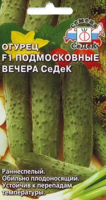 Семена Седек Огурец. Подмосковные вечера F14690368012584Гибрид с ранним созреванием плодов, от начала посадки до полной технической зрелости (от 42 до 45 дней).Гибрид с партенокарпией, предназначен для выращивания в тепличных условиях, начиная с ранней весны и весь летний период. Растение мощное, с преобладанием женского соцветия, наблюдается букетное формирование плодов. Огурцы цилиндрической формы, с насыщенного зелёного цвета, поверхность немного усыпана бугорками и белыми шипами. Гибрид достигает размеров от двенадцати до четырнадцати сантиметров, весом от восьмидесяти до ста десяти грамм. Плоды с превосходными вкусовыми качествами, приятным ароматом, сочные, сладкие.Имеют иммунитет ко многим болезням, наблюдается активное и длительное формирование и сбор плодов даже при недостаточном освещении, гибрид хорошо переносит перепады температуры, не боится холода, высокие товарные качества, транспортабелен.Используется в свежем виде, для приготовления салатов, консервации и солений. Уважаемые клиенты! Обращаем ваше внимание на то, что упаковка может иметь несколько видов дизайна. Поставка осуществляется в зависимости от наличия на складе.