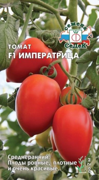 Семена Седек Томат. Императрица F1 семена седек томат чибис