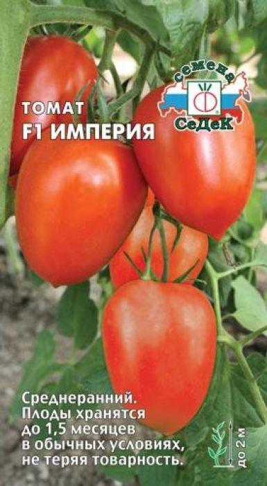 Семена Седек Томат. Империя F14690368012980 Уважаемые клиенты! Обращаем ваше внимание на то, что упаковка может иметь несколько видов дизайна. Поставка осуществляется в зависимости от наличия на складе.