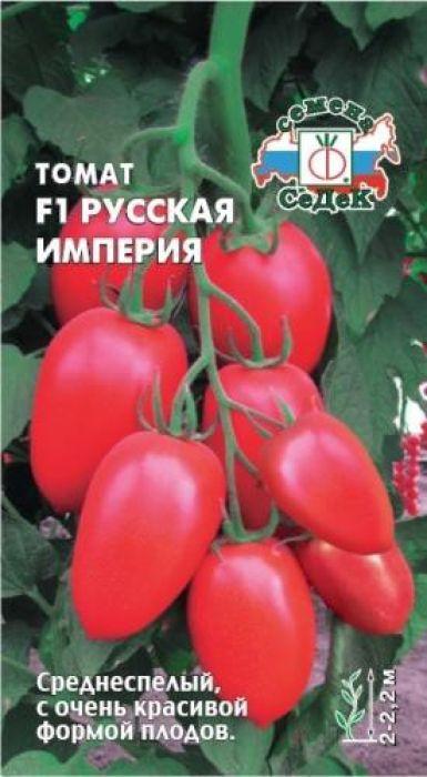 Семена Седек Томат. Русская империя4690368014625