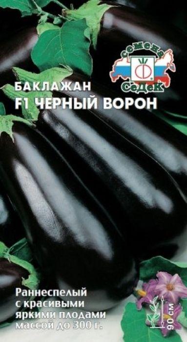 Семена Седек Баклажан. Черный Ворон F14690368015028Раннеспелый (100-110 дней) гибрид.Растение компактное, высотой 90 см, требует подвязки. Листья среднего размера. Шипы на чашечке редкие. Плоды удлиненно-грушевидные, с длинной плодоножкой, темно-фиолетовые, глянцевые, массой 210-300 г. Мякоть плотная, без горечи. Урожайность 6,8-7 кг/м2.Ценность гибрида: устойчивость к болезням, ранняя урожайность, хорошая завязываемость плодов при колебаниях температуры, отличные товарные и вкусовые качества.Подходит для длительной транспортировки.Рекомендуется для всех видов переработки. Уважаемые клиенты! Обращаем ваше внимание на то, что упаковка может иметь несколько видов дизайна. Поставка осуществляется в зависимости от наличия на складе.