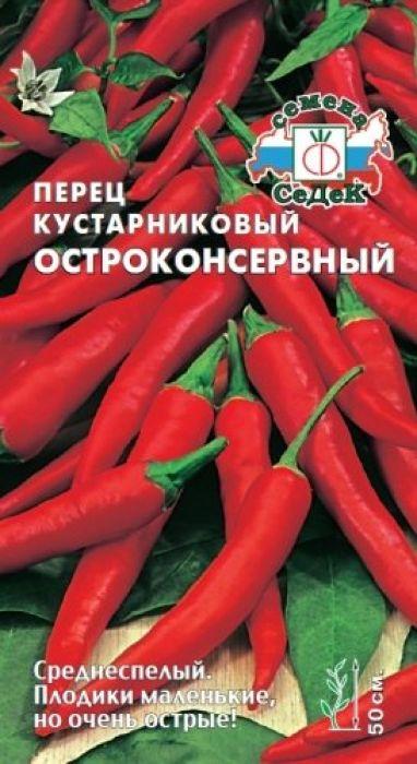 Семена Седек Перец. Остроконсервный4690368022125