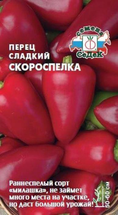 Семена Седек Перец. Скороспелка4690368022156