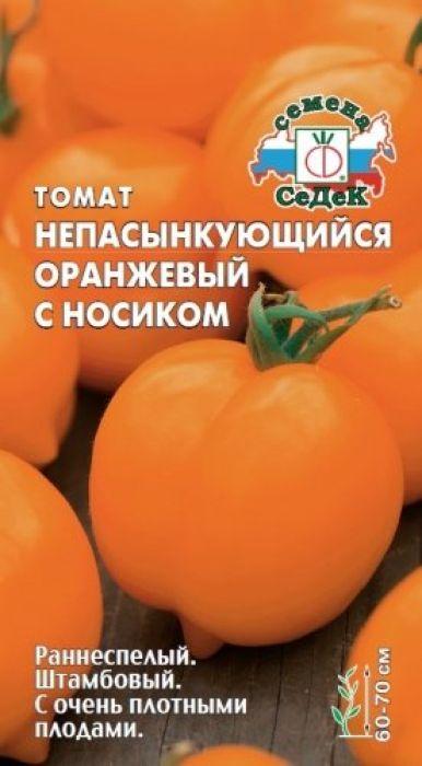 Семена Седек Томат непасынкующийся оранжевый с носиком4690368022286