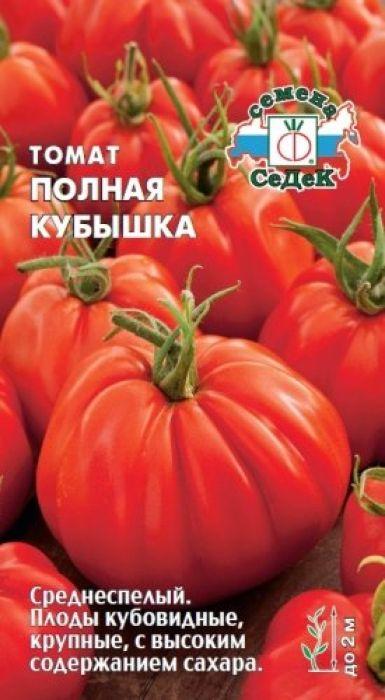 Семена Седек Томат. Полная Кубышка4690368022316