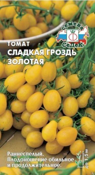 Семена Седек Томат. Сладкая гроздь золотая4690368022330