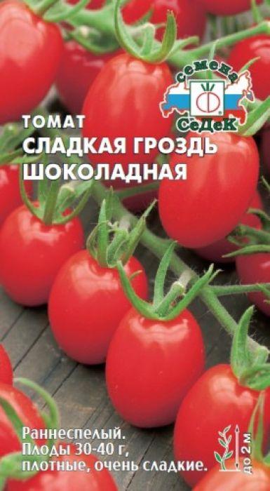 Семена Седек Томат. Сладкая гроздь шоколадная семена седек томат чибис