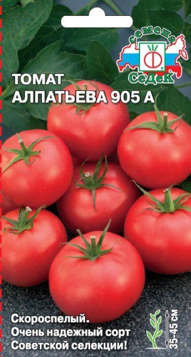 Семена Седек Томат. Алпатьева 905А4690368030540 Уважаемые клиенты! Обращаем ваше внимание на то, что упаковка может иметь несколько видов дизайна. Поставка осуществляется в зависимости от наличия на складе.