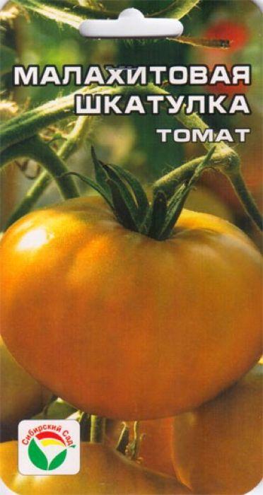 Семена Сибирский сад Томат. Малахитовая шкатулка7930041231206Среднеранний, крупноплодный сорт с плодами оригинальной изумрудно-желтой окраски. Растение высотой до 1,5 м. Плоды плоскоокруглые, крупные, массой до 900 г, очень мясистые, на особицу вкусные, изумрудно-желтые. Мякоть нежной консистенции с дынным привкусом. Сорт удивляет сочетанием необычного цвета и вкуса. Пригоден для употребления в свежем виде и домашней кулинарии.Выращивается в открытом и защищенном грунте. Посев на рассаду производят за 50-60 дней до высадки растений на постоянное место. Оптимальная постоянная температура прорастания семян 23-25°С. При высадке в грунт на 1 м2 размещают 3 растения. Сорт хорошо реагирует на полив и подкормки комплексными минеральными удобрениями. Выращивается в один-два стебля с подвязкой к опоре. Для ускорения процесса всхожести семян, оздоровления растений, улучшения завязываемости плодов рекомендуется пользоваться специально разработанными стимуляторами роста и развития растений.Уважаемые клиенты! Обращаем ваше внимание на то, что упаковка может иметь несколько видов дизайна. Поставка осуществляется в зависимости от наличия на складе.