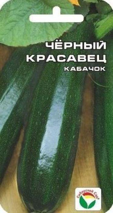Семена Сибирский сад Кабачок. Черный Красавец в пачке79300412334553