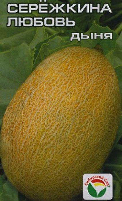 Семена Сибирский сад Дыня. Сережкина любовь7930041233491