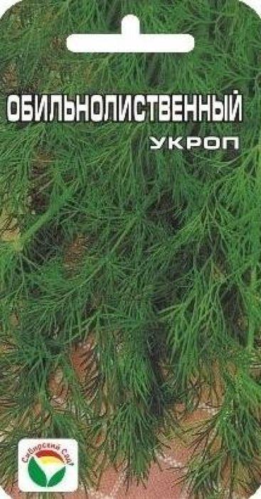 Семена Сибирский сад Укроп. Обильнолиственный7930041233767Сорт среднеспелый, от появления всходов до хозяйственной спелости проходит 30-40 дней. Куст богато облиственный. Листья зеленые, сочные, нежные и ароматные. Все надземные части растения одержат эфирные масла и обладают приятным вкусом. Урожайность 2-2,5 кг с 1 м2. Высевают семена укропа на подготовленную плодородную почву без заделки, но с обязательным мульчированием на 2-3 см. Посевы можно проводить 2-3 раза за сезон, а также под зиму.Уважаемые клиенты! Обращаем ваше внимание на то, что упаковка может иметь несколько видов дизайна. Поставка осуществляется в зависимости от наличия на складе.
