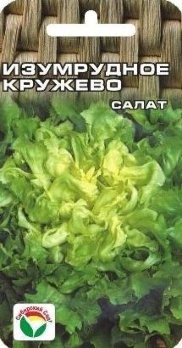 Семена Сибирский сад Салат. Изумрудное кружево7930041233781Среднеранний листовой курчаволистный сорт универсального назначения. Образует плотную полуприподнятую розетку ярко-зеленых сильногофрированных листьев. Листья хрустящие, нежной консистенции и высоких вкусовых качеств. Сорт рекомендуется для выращивания в открытом и защищенном грунте. Урожайность 3-5 кг с 1 м2.Уважаемые клиенты! Обращаем ваше внимание на то, что упаковка может иметь несколько видов дизайна. Поставка осуществляется в зависимости от наличия на складе.