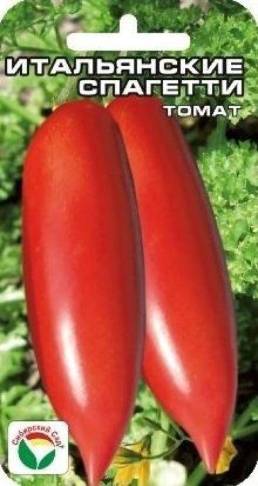 Семена Сибирский сад Томат. Итальянский спагетти7930041235013