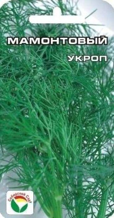 Семена Сибирский сад Укроп. Мамонтовый в пачке7930041235754Уважаемые клиенты! Обращаем ваше внимание на то, что упаковка может иметь несколько видов дизайна. Поставка осуществляется в зависимости от наличия на складе.