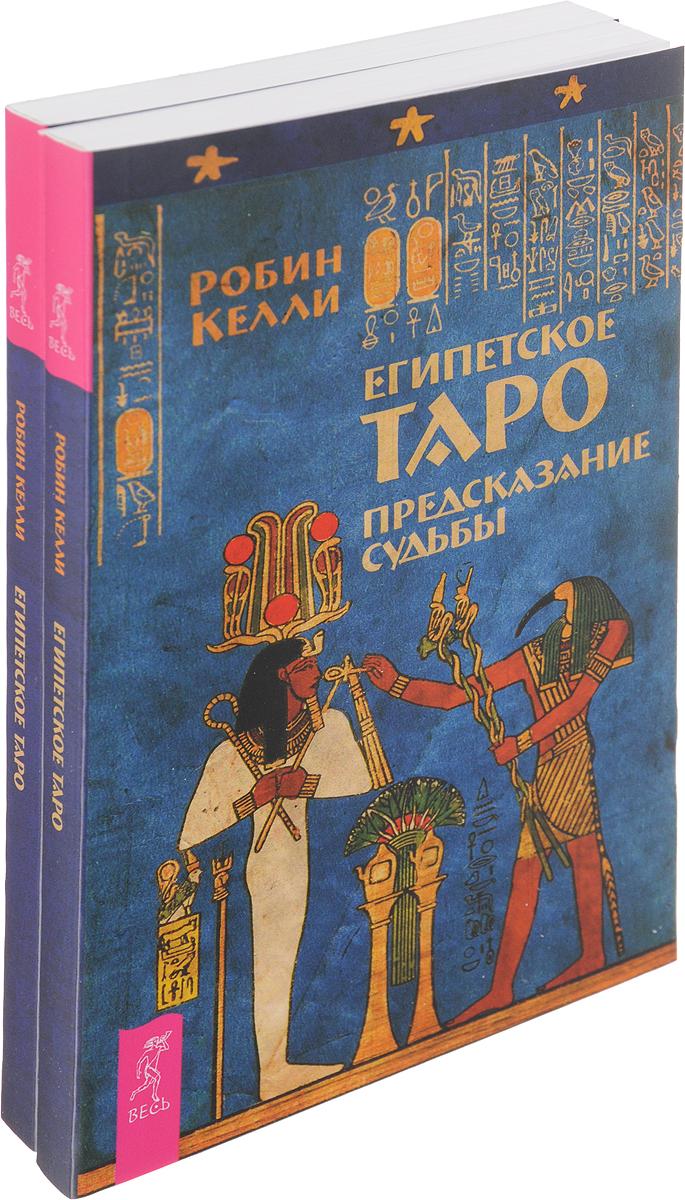 Египетское Таро. Предсказание судьбы (комплект из 2 одинаковых книг). Робин Келли