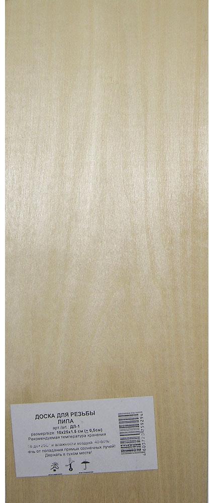 Заготовка деревянная Промысел Доска липовая, для резьбы, 10 х 25 х 1,5 смДЛ-1Материал - дерево массив. Заготовки из натурального дерева являются хорошей основой для резьбы по дереву, декупажа, ручной росписи, декоративных поделок. Рекомендуемая температура хранения 18 до +25С° и влажности воздуха 40-60%. Беречь от попадания прямых солнечных лучей. Держать в сухом месте!