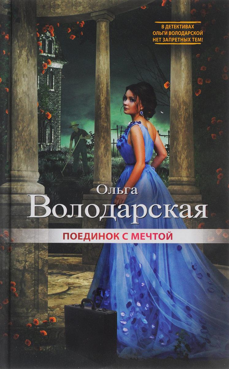Ольга Володарская Поединок с мечтой