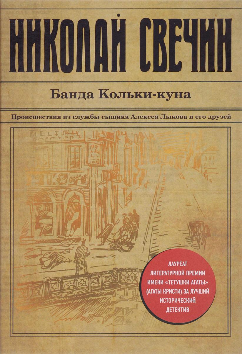 Николай Свечин Банда Кольки-куна николай свечин ночные всадники сборник