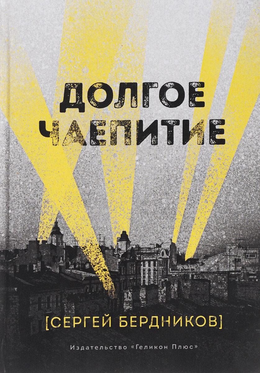 Сергей Бердников Долгое чаепитие сергей галиуллин чувство вины илегкие наркотики