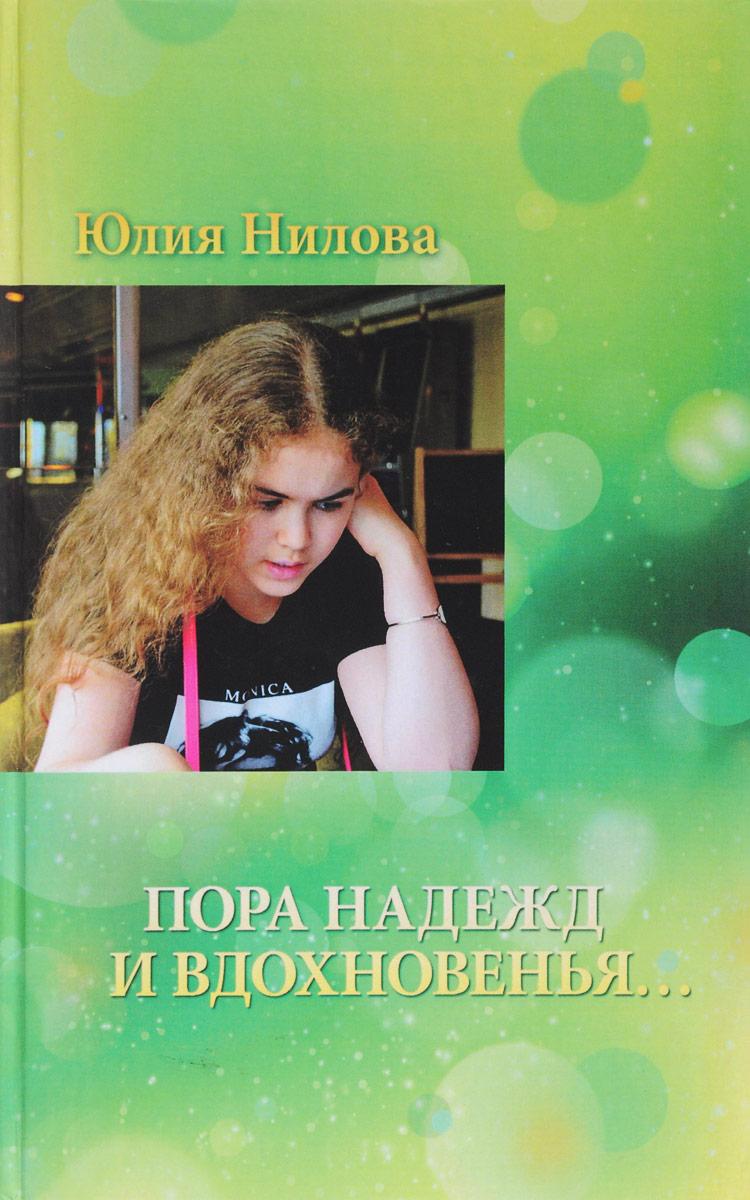 Юлия Нилова Пора надежд и вдохновенья... символ олимпиады 2014 где можно в воронеже