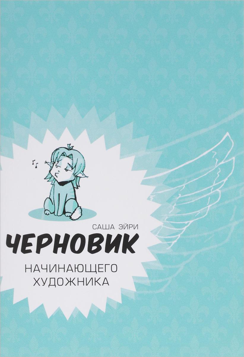 Саша Эйри Черновик начинающего художника toaks slv 10 short handle titanium spoon