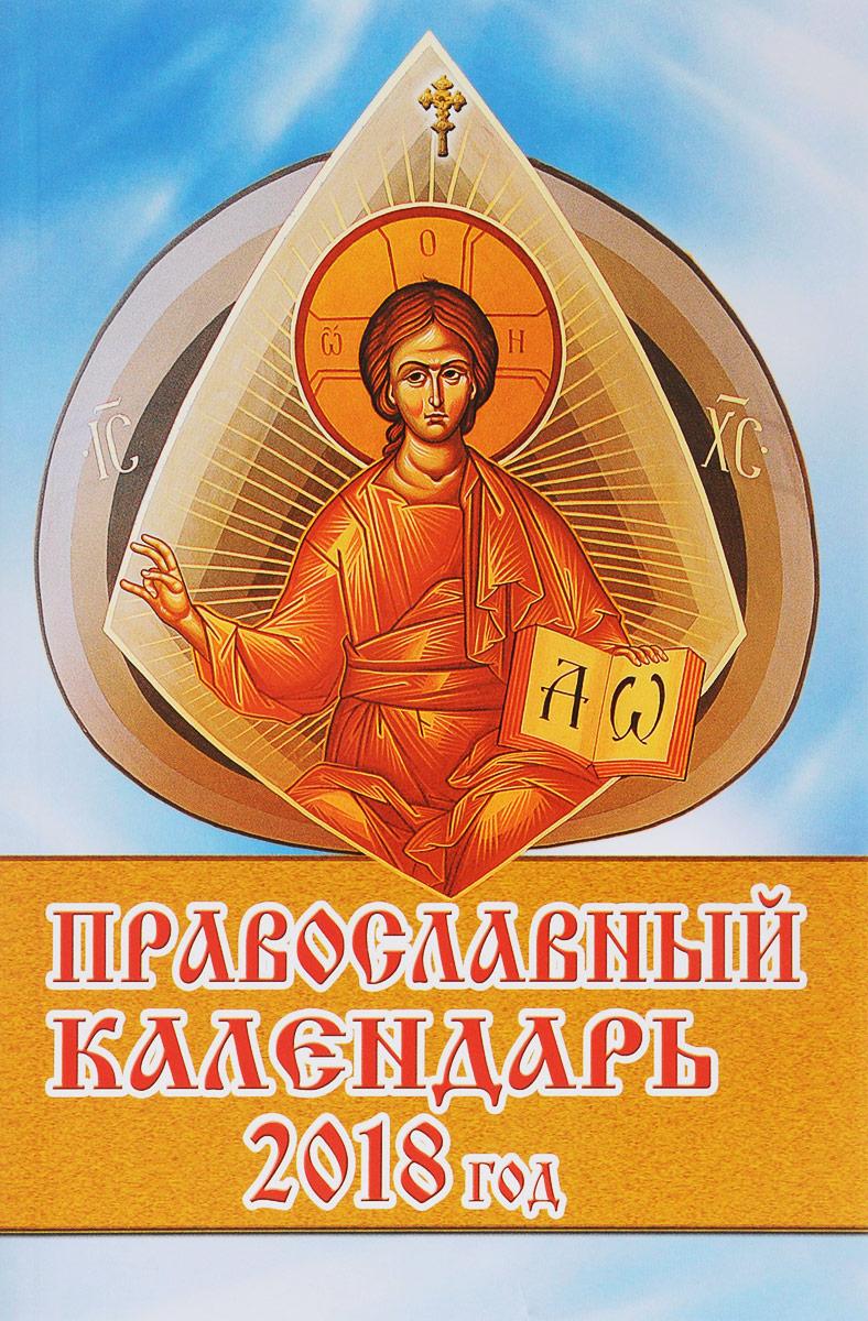 Православный календарь на 2018 год д в хорсанд православный календарь на 2018 год