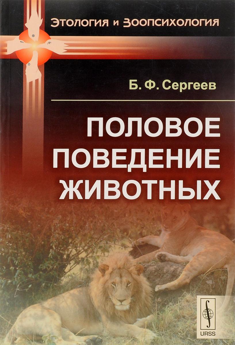 Б. Ф. Сергеев Половое поведение животных рейд к ред все о животных
