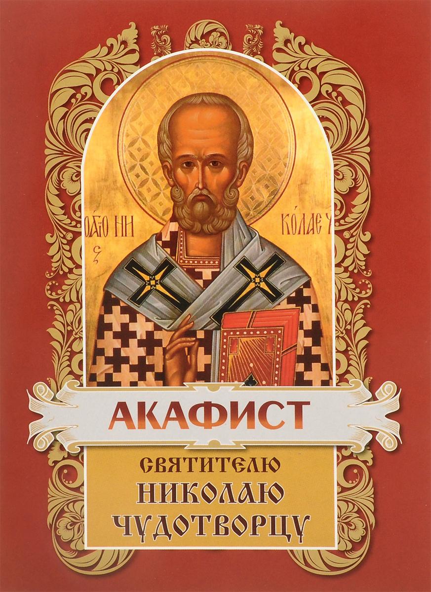 Акафист святителю Николаю Чудотворцу молитва к святому николаю чудотворцу