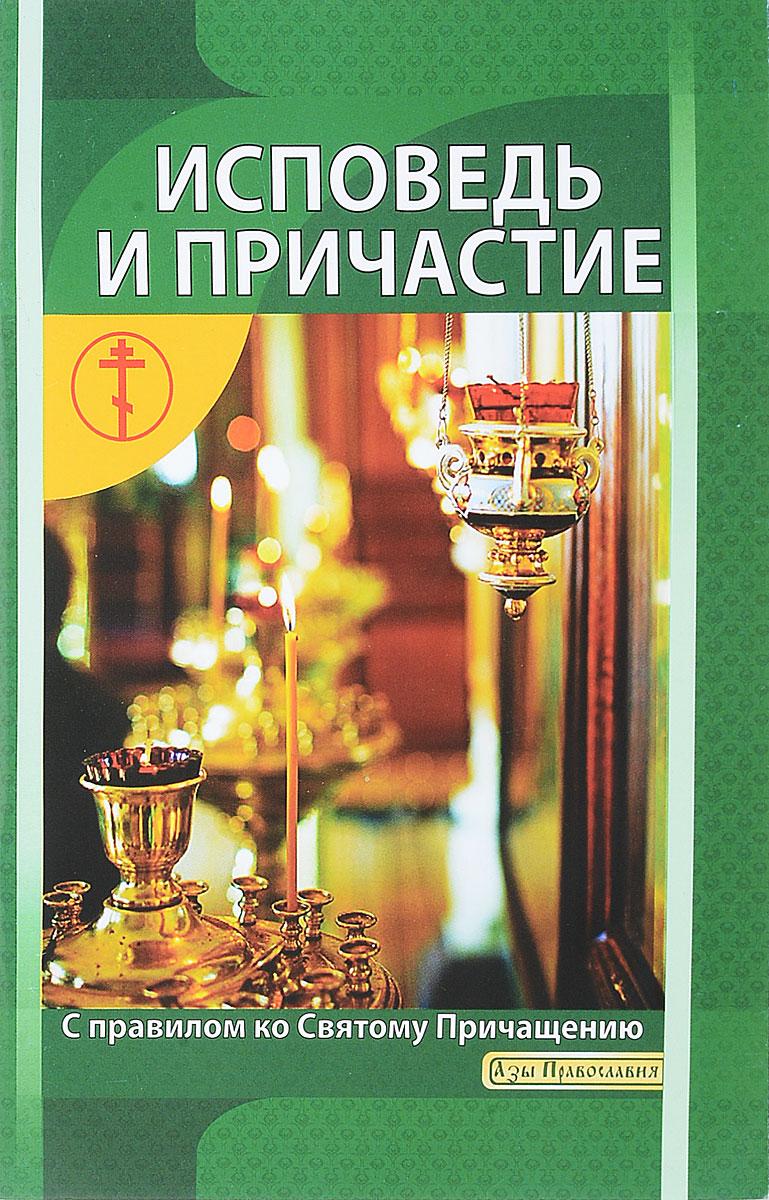 Исповедь и Причастие. С правилом ко Святому Причащению православный молитвослов с правилом ко святому причащению