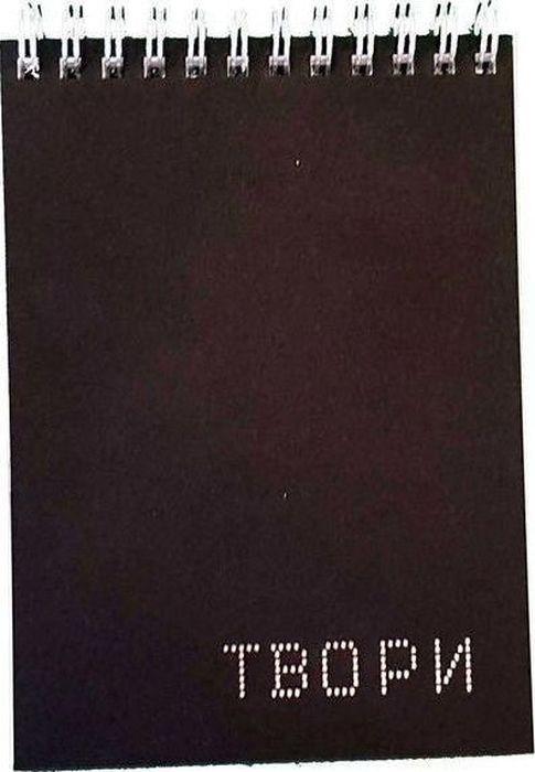 Decoriton Скетчбук Твори А5 50 листов9596021Скетчбук Твори на спирали с белой бумагой для графики произведен в Европе. Рисовальная бумага для набросков и скетчей. Идеально подходит в работе с линерами и карандашами, а также не спиртовыми маркерами. Плотная обложка из контрастного черного 100% целлюлозного картона защитит ваши творения от механического воздействия и позволит использовать блокнот как планшет.