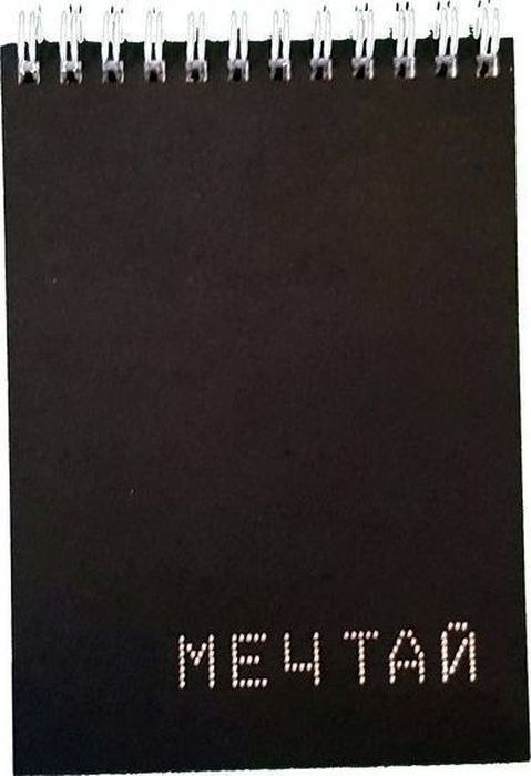 Decoriton Скетчбук Мечтай А6 50 листов9596033Скетчбук Мечтай на спирали с белой бумагой для графики произведен в Европе. Рисовальная бумага для набросков и скетчей. Идеально подходит в работе с линерами и карандашами, а также не спиртовыми маркерами. Плотная обложка из контрастного черного 100% целлюлозного картона защитит ваши творения от механического воздействия и позволит использовать блокнот как планшет.