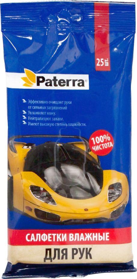 Салфетки влажные Paterra АВТО, для рук, 25 шт104-007Салфетки влажные Paterra АВТО эффективно очищают руки от сильных загрязнений. Увлажняют кожу. Не содержат спирта. Нейтрализуют запахи. PH-нейтральны. Имеют высокую степень влажности.