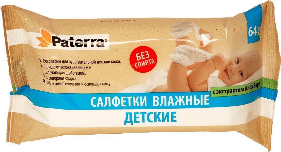 Салфетки влажные Paterra Детские, с экстрактом алое вера, 64 шт104-009Салфетки влажные Paterraбезопасны для чувствительной детской кожи. Не содержат спирта. Гипоаллергенны. Эффективно очищают и освежают кожу. Обладают успокаивающим и смягчающим действием. Клинически протестированы.
