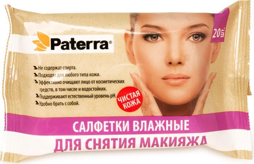 Салфетки влажные Paterra Для снятия макияжа, 20 шт104-014Салфетки влажные Paterra не содержат спирта. Подходят для любого типа кожи. Эффективно очищает лицо от косметических средств, в том числе и водостойких. Поддерживают естественный уровень pH. Гипоаллергенны. Удобно брать с собой.