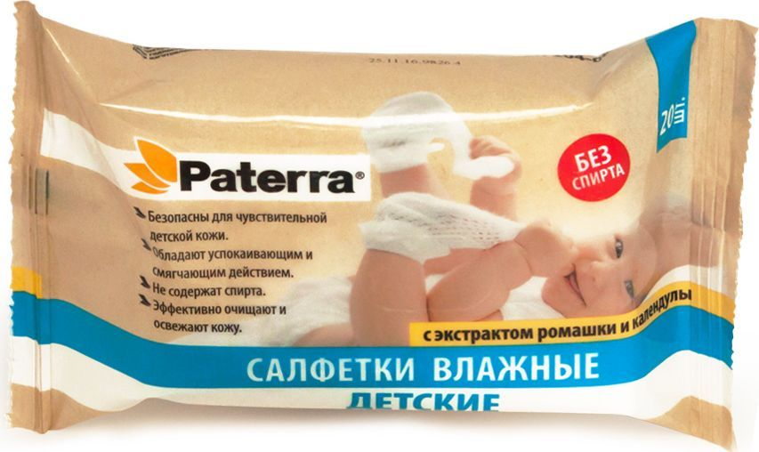Салфетки влажные Paterra Детские, с экстрактом ромашки и календулы, 20 шт104-068Салфетки влажные Paterra безопасны для чувствительной детской кожи. Не содержат спирта. Гипоаллергенны. Эффективно очищают и освежают кожу. Обладают успокаивающим и смягчающим действием. Клинически протестированы.