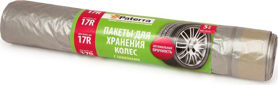 Пакеты для шин Paterra, до R17, с завязками, 5 шт109-197Предотвращают порчу шин во время хранения и транспортировки, защищая от попадания масла, влаги, растворителей и т.д., а также защищают багажник Вашего автомобиля при перевозке шин.