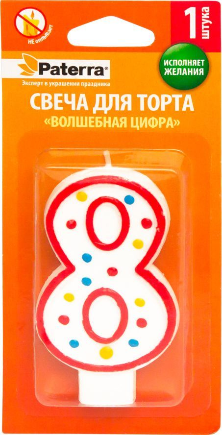 """Свеча для торта Paterra """"Цифра 8"""""""