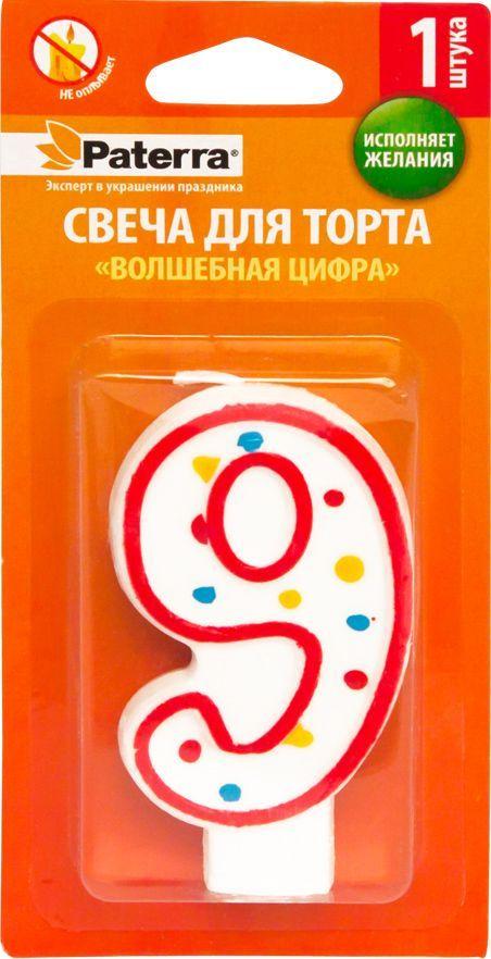 Свеча для торта Paterra Цифра 9 свеча для торта paterra детская цифра 0 цвет синий высота 14 см